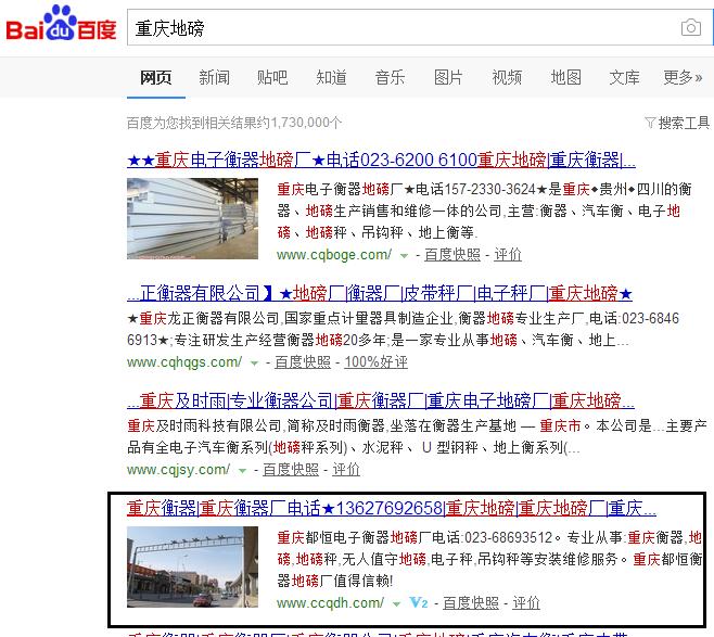 学员小王seo作品重庆都恒电子有限公司排名案例展示