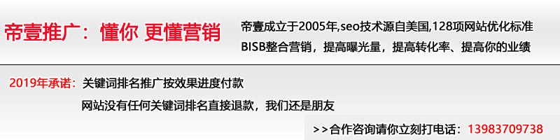 帝壹网络营销推广帮助企业提高业绩