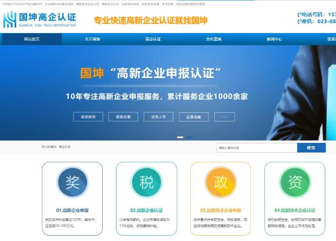 国坤网站界面